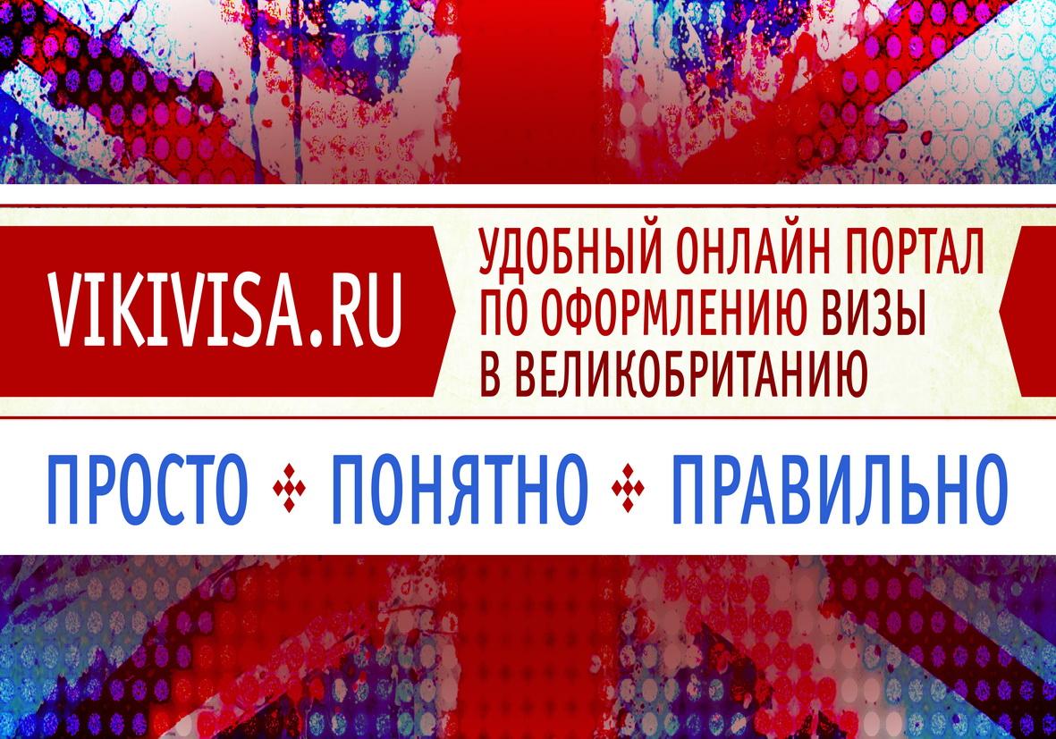 vikitravel-britishsouvenirs-vikivisa