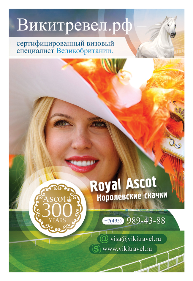 Vikitravel-Royal-Ascot