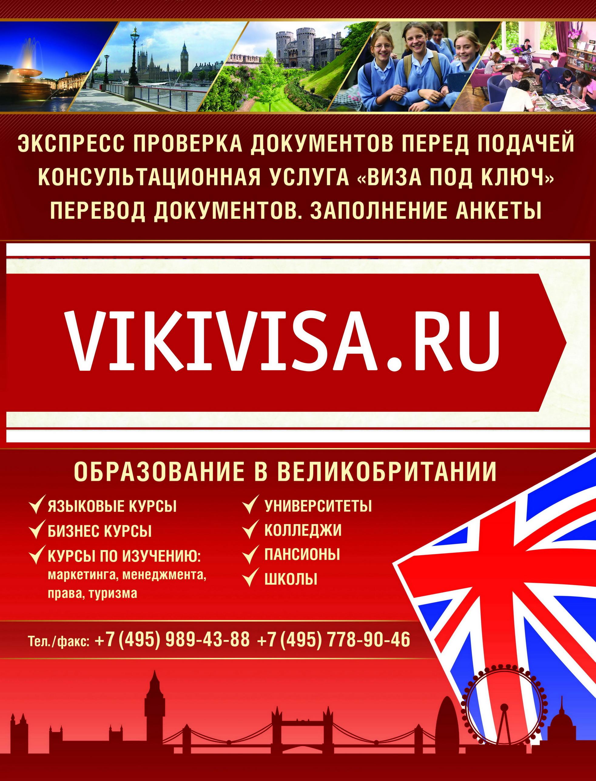 VikiVisa-VikiTravel-2019