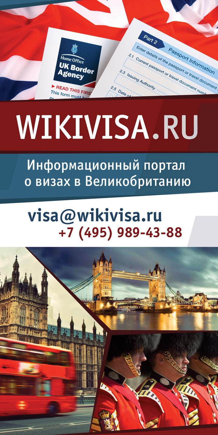 WikiVisa-2019