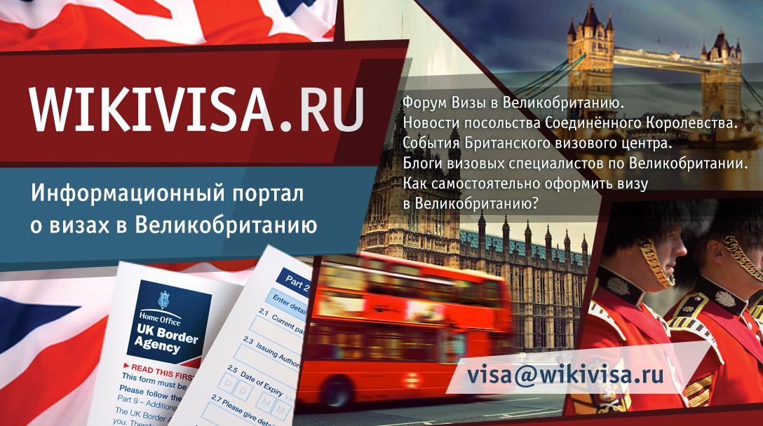 wikivisa-vikivisa-vikitravel-2019