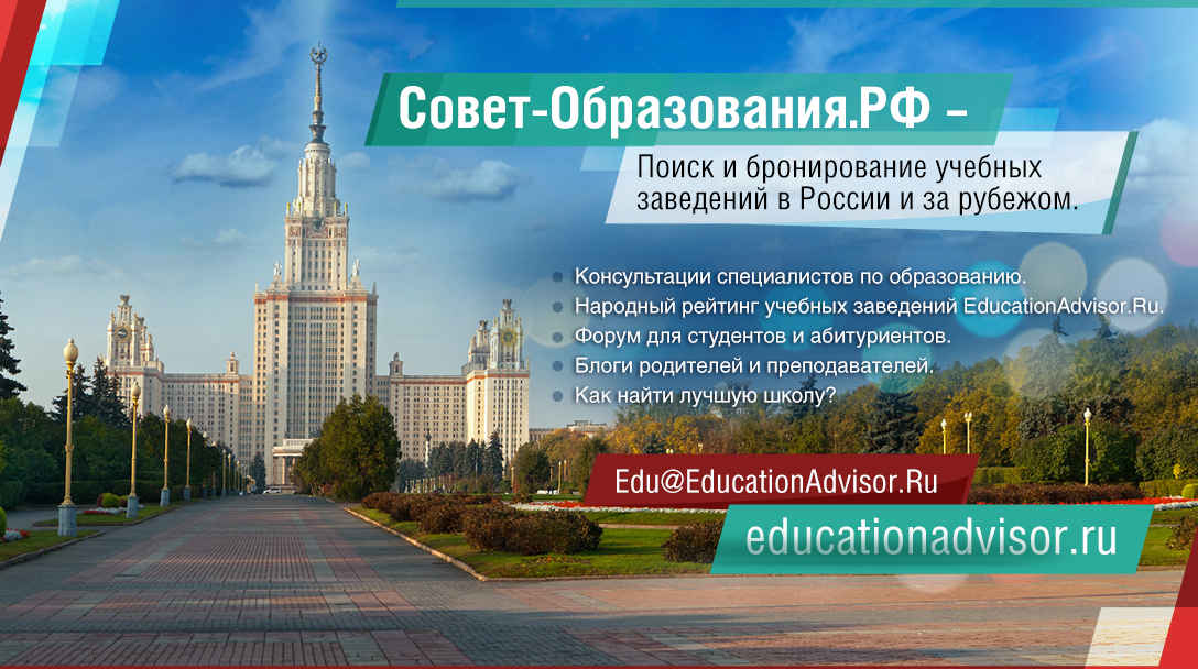 Education-Advisor.Ru-2019